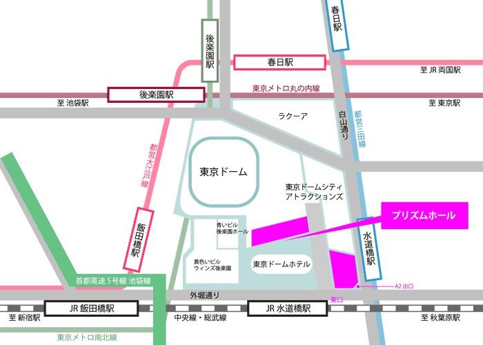 東京ドームシティ プリズムホール