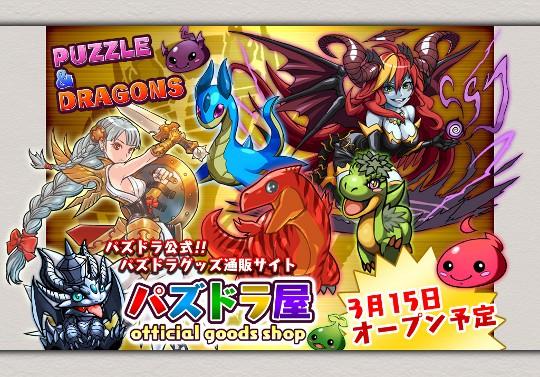 パズドラが本格グッズ展開!3月15日に通販サイト「パズドラ屋」をオープン!