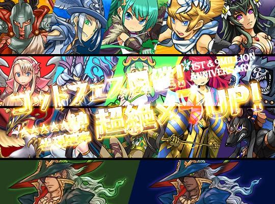 900万DL記念のゴッドフェスは西洋神・エジプト神・ギリシャ神シリーズが超絶×3UP!