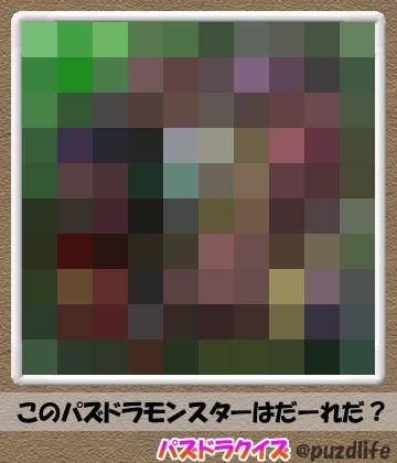 パズドラモザイククイズ3 第二問