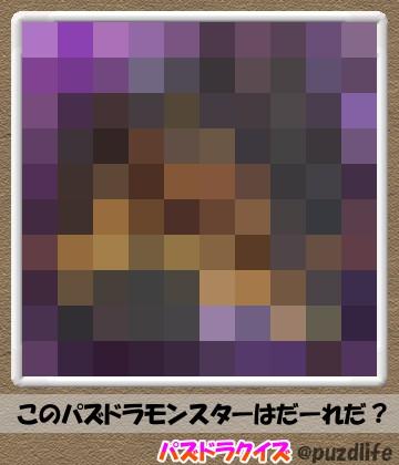 パズドラモザイククイズ3 第四問