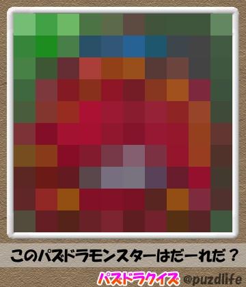 パズドラモザイククイズ3 第五問