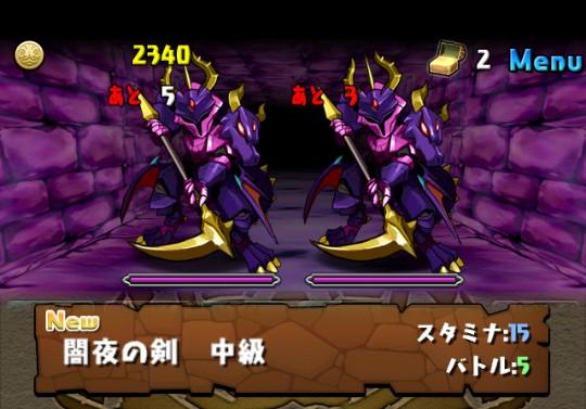 【アンケートダンジョン】闇夜の剣 中級ダンジョンの攻略&モンスター情報