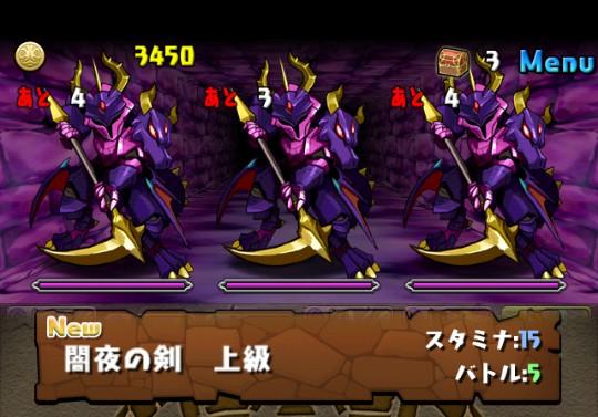 【アンケートダンジョン】闇夜の剣 上級ダンジョンの攻略&モンスター情報