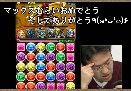 マックスむらい氏の大泥棒参上ノーコン記念で魔法石5個!ありがとうAppBank!