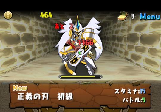 【アンケートダンジョン2】正義の刃 初級ダンジョンの攻略&モンスター情報