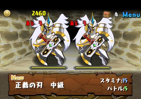 【アンケートダンジョン2】正義の刃 中級ダンジョンの攻略情報