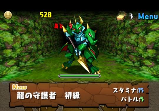 【アンケートダンジョン3】龍の守護者 初級ダンジョンの攻略&モンスター情報