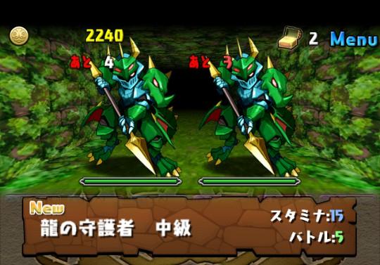 【アンケートダンジョン3】龍の守護者 中級ダンジョンの攻略&モンスター情報