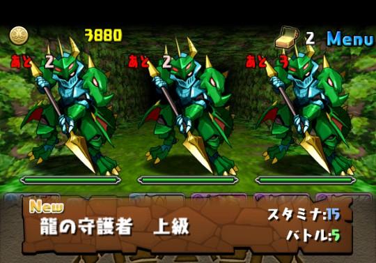 【アンケートダンジョン3】龍の守護者 上級ダンジョンの攻略&モンスター情報