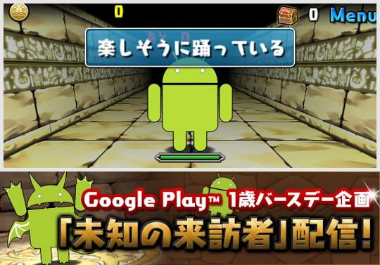 Google Play1周年記念コラボ「未知の来訪者」が来る!パズドロイドを手に入れよう
