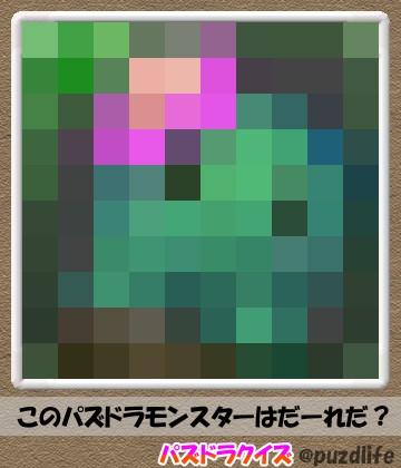 パズドラモザイククイズ4 第一問