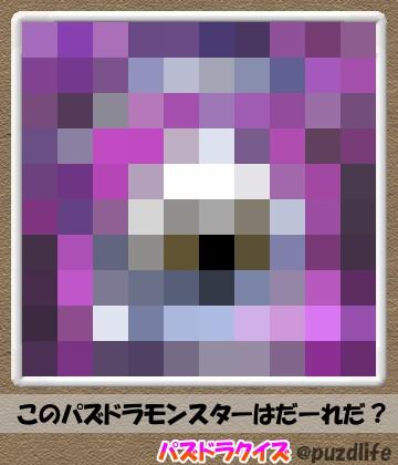パズドラモザイククイズ4 第二問