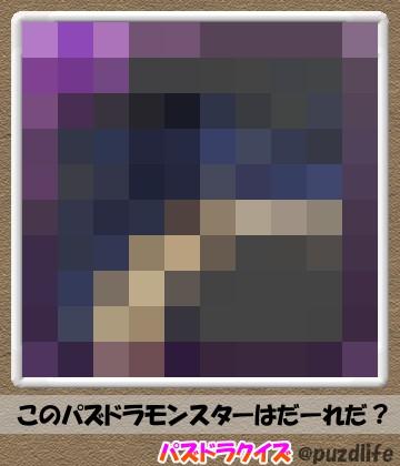 パズドラモザイククイズ4 第三問