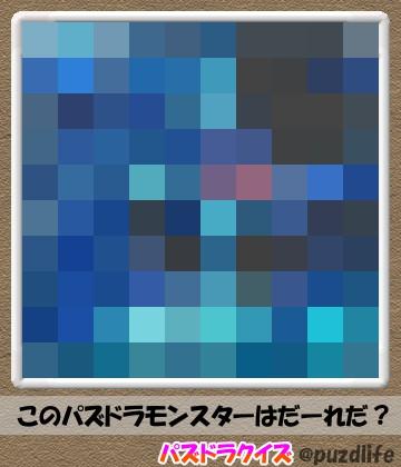 パズドラモザイククイズ4 第四問