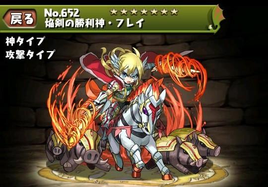 焔剣の勝利神・フレイのステータス
