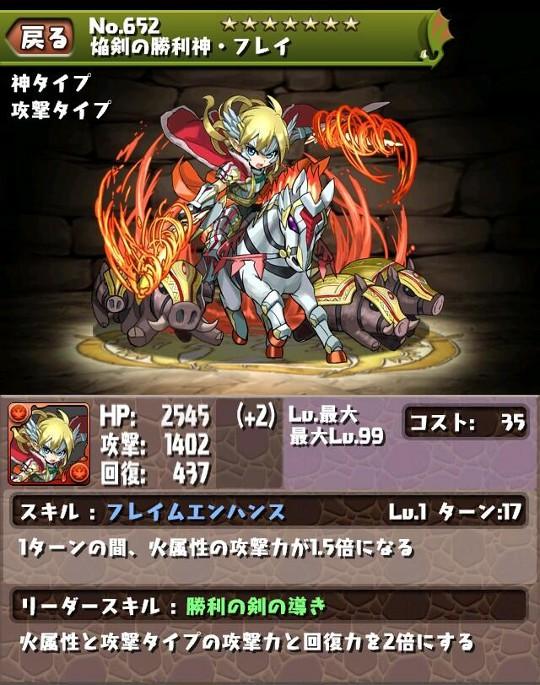 焔剣の勝利神・フレイのスキル&ステータス