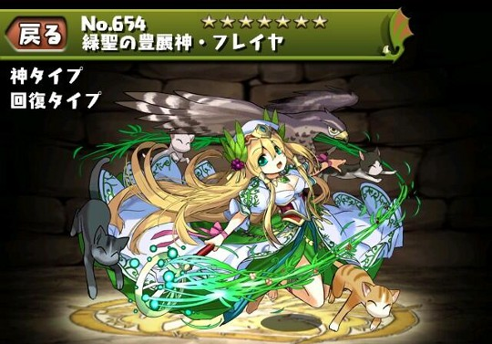緑聖の豊麗神・フレイヤのステータス