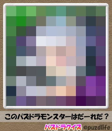 パズドラモザイククイズ4