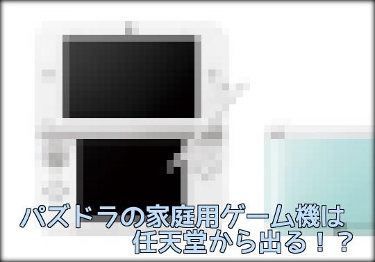 パズドラの家庭用ゲーム機は任天堂から出る可能性が!?