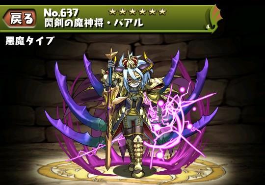 閃剣の魔神将・バアルのステータス