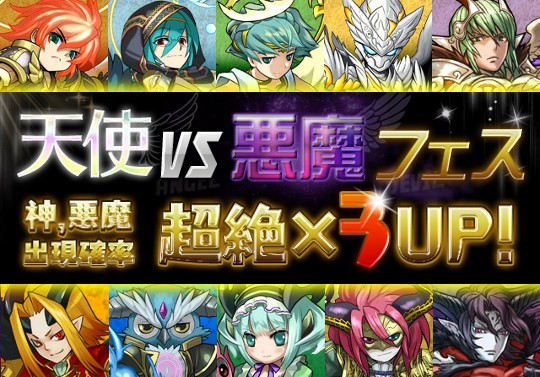 ゴッドフェス外伝が来る!天使シリーズと悪魔シリーズの的中率が超絶×3!!