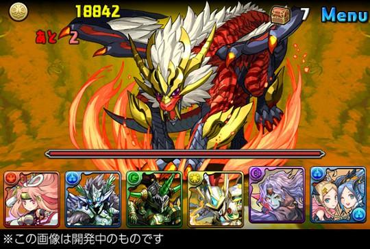 火の戦国龍