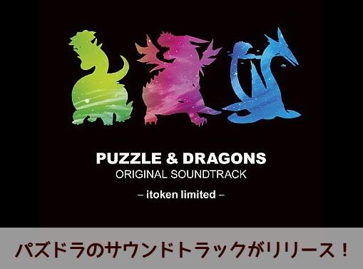 パズドラのサントラが発売!4月3日からiTunesで先行配信