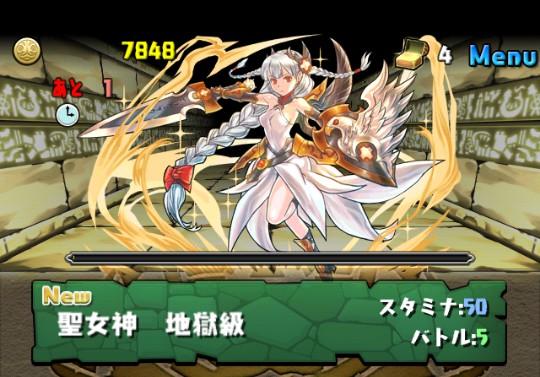 【女神降臨!(テクニカル)】聖女神 地獄級ダンジョンの攻略&ダンジョン情報