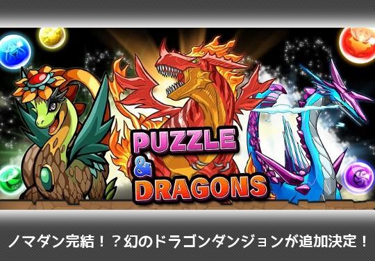 ノマダン完結!?新たに幻のドラゴンが出現するダンジョンが追加決定!