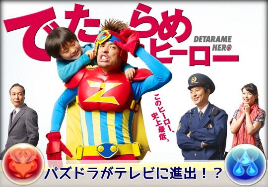パズドラがドラマとコラボ!?日テレ系「でたらめヒーロー」にドロップが出現!