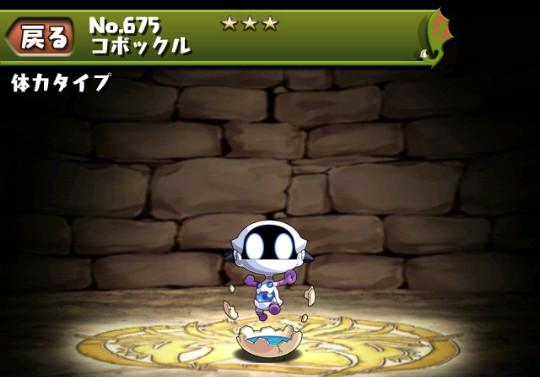 コボックルのステータス 神羅万象チョココラボで入手のモンスター