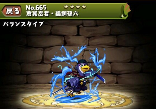 蒼翼忍者・鵜飼孫六のステータス ガンホーコラボで入手のモンスター