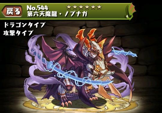 第六天魔龍・ノブナガのステータス 戦国龍シリーズ