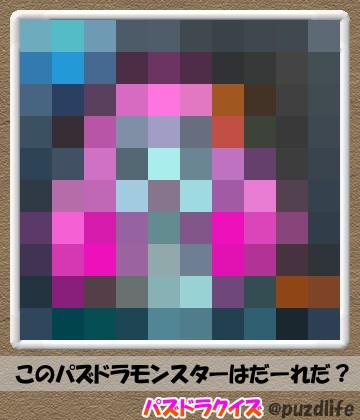 パズドラモザイククイズ3