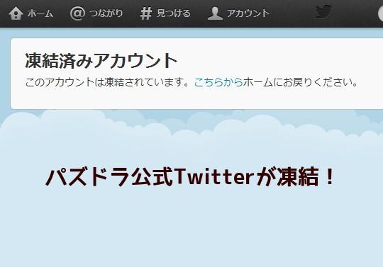 パズドラ公式Twitterが凍結!何があったムラコ?