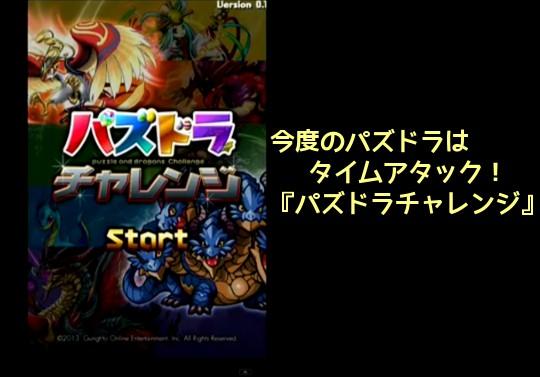 タイムアタック用のアプリ『パズドラチャレンジ』が登場!近日リリースか!?