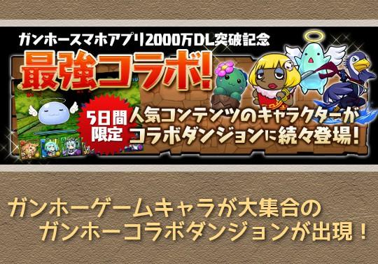 2000万DL記念で『ガンホーコラボ』が5日間限定登場!ECO・ポリン・ケリ姫などガンホーキャラが出現