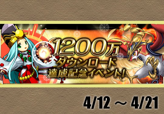 12日から1200万DL突破記念イベントが開催!