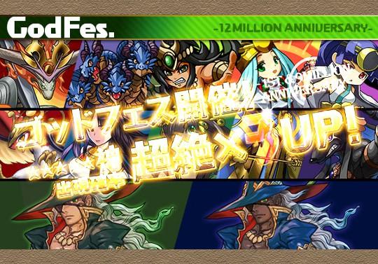1200万DL記念のゴッドフェスは和神・エジプト神が超絶×3UP!