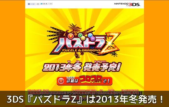 『パズドラZ』が3DSから発売決定!2013年冬リリース