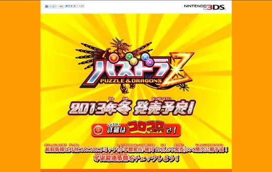 パズドラZ公式サイト
