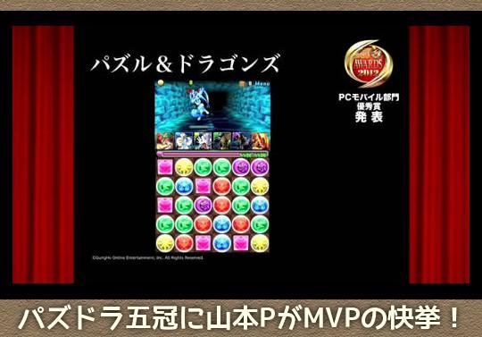 【パズドラ無双】ファミ通アワードでパズドラ5冠に山本PがMVPを受賞