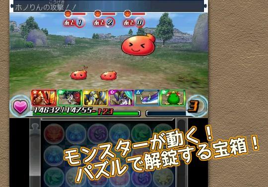 パズドラZのプレイ画面が公開!パズル要素で開錠する宝箱などゲーム要素が満載