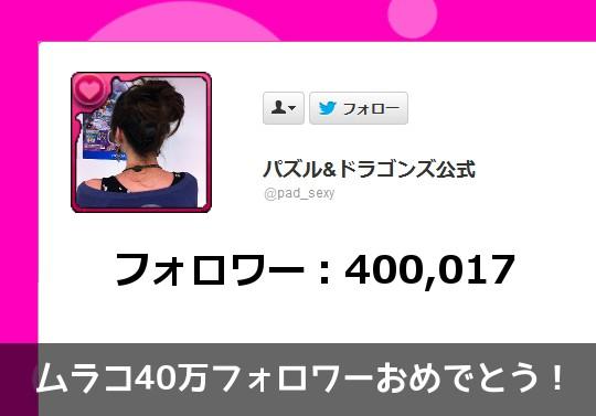 【日本で74位!】ムラコ40万フォロワーおめでとう!ムラコレに期待