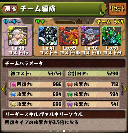 ランク46 戦国龍用パーティー