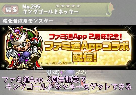 キングゴールドネッキーがゲットできる!ファミ通App 2周年記念ダンジョンが登場