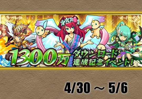 30日から1300万DL達成記念イベントが開催!