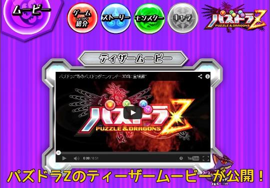 パズドラZのYouTube公式チャンネル開設!ティザームービーが公開される