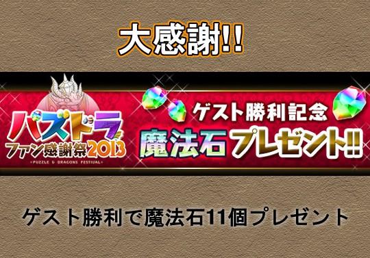 【感謝祭】ゲスト勝利記念で魔法石11個プレゼント